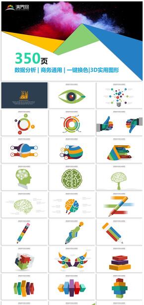 数据分析商务通用信息图表合集模板14