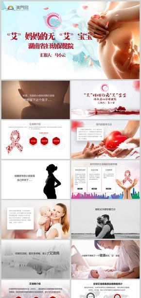 預防艾滋病醫治健康