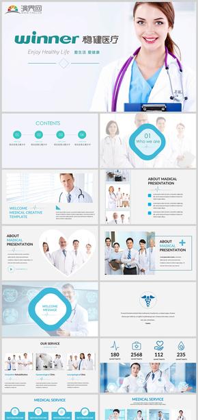 互聯網+健康中國2018高端醫療總結營銷ppt模板