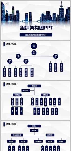 商务公司介绍企业组织架构图ppt模板