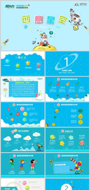 創意星空總結工作計劃模板