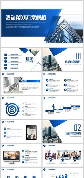 18創意活動策劃方案計劃書PPT模板