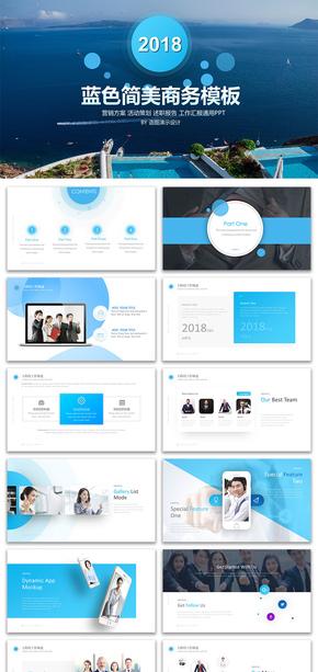 【语图演示】100P蓝色简美商务优质实用模板
