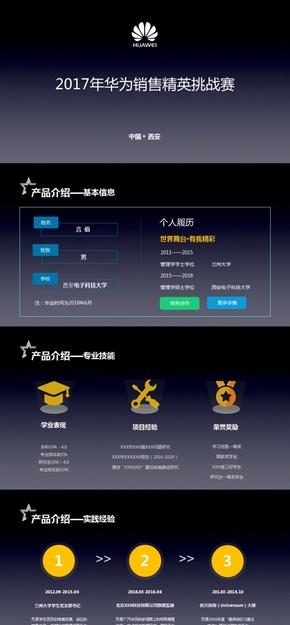 华为精英挑战赛个人介绍PPT模板