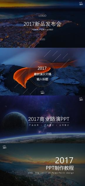 2018高端大气PPT封面模板