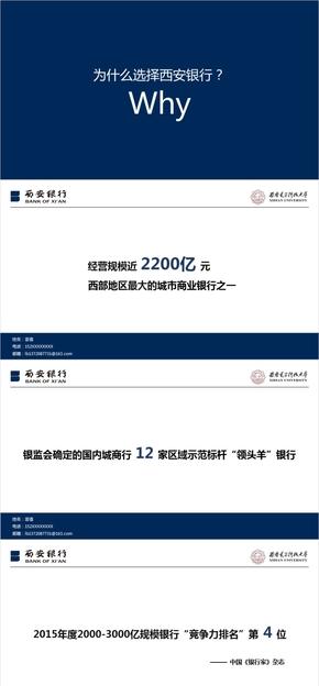2018求职面试资料PPT模板