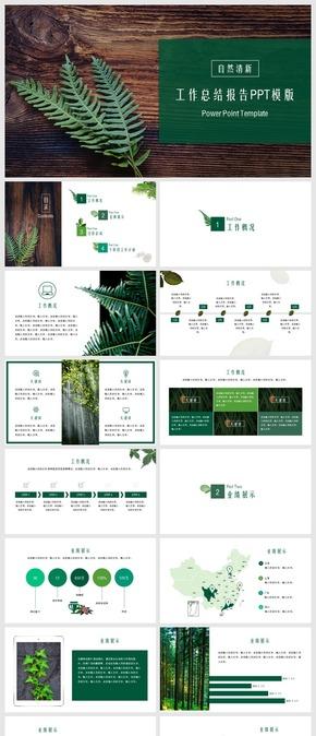 绿色森林元素工作汇报PPT模版