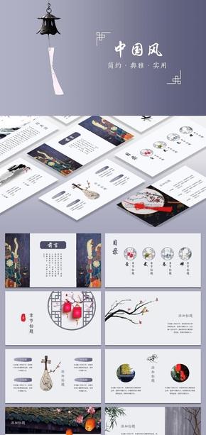 中国风淡蓝紫文艺复古工作计划汇报总结培训课件模板