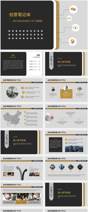 黑金大气 创意笔记本 企业介绍工作汇报总结商务通用模板(支持一键换图、一键换色)
