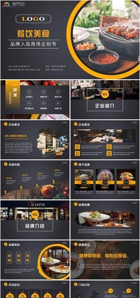 黑灰色高端美食餐厅入驻商场企划书|餐饮品牌加盟|商业计划书