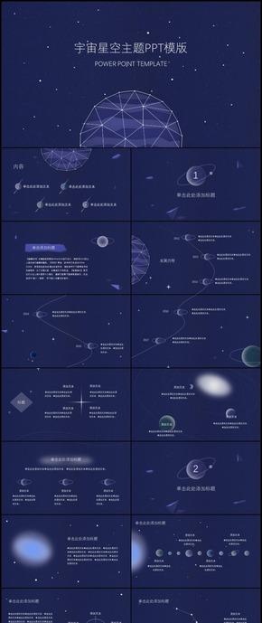 大气实用紫蓝色宇宙星空主题PPT模版(内含动态+静态双版本)(可无缝拼接长图)