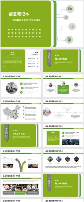 绿色清新 创意笔记本 企业介绍工作汇报总结商务通用模板(支持一键换图、一键换色)