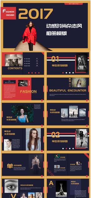 时尚杂志风动感相册模板(一键换图,一键换色)