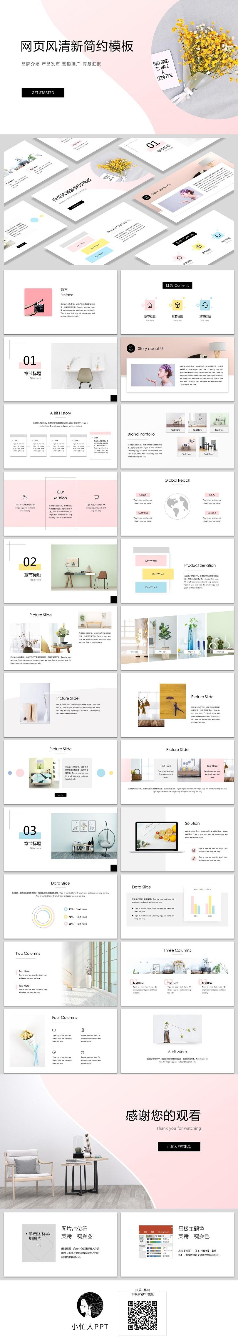 网页风工作汇报公司简介品牌介绍产品介绍清新简约模板(一键换图一键换色)