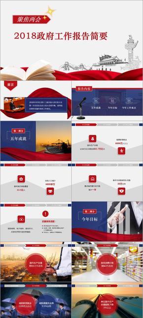 聚焦两会2018政府工作报告解读·红蓝配色党政汇报模板