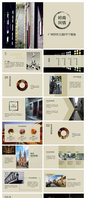 茶色复古岭南风情广州城市介绍旅游介绍PPT模版