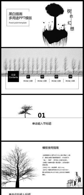 黑白插画PPT动态模版【树的幻想】