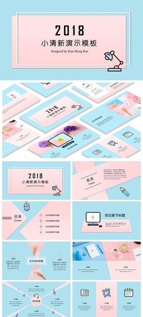 糖果色粉蓝马卡龙可爱小清新唯美简约色彩通用汇报模板