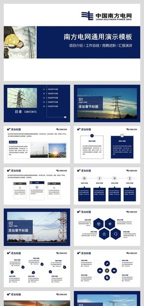中国南方电网工作计划总结汇报简约通用静态模板(支持一键换图、一键换色)