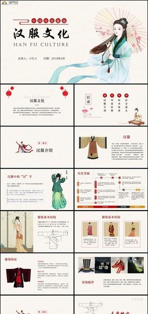 汉服文化介绍|复古中国风|古代传统民族服饰|传统文化|华夏文化演?#37096;?#20214;