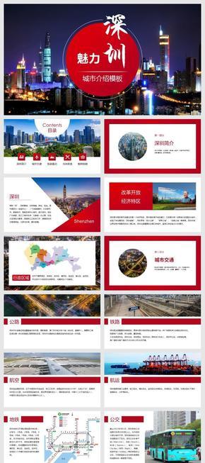 小忙人·红色魅力深圳城市介绍PPT旅游地理城市宣传多图画册模板