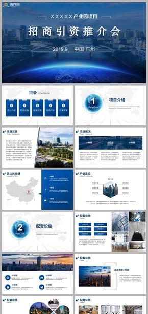 蓝色产业园区项目招商引资推介发布会 高新技术开发区介绍 企业简介