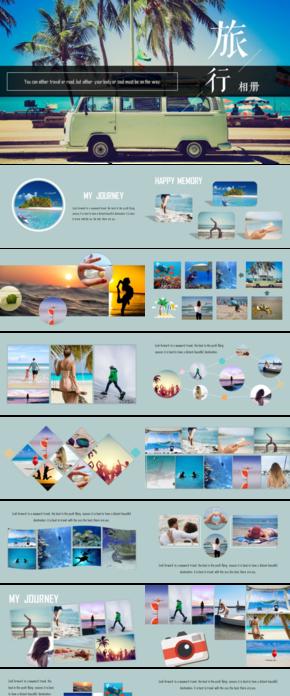 小忙人原创·清新简约毕业旅行生日周年纪念电子相册多图画册PPT动态模板(支持一键换图)