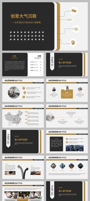 黑金大气商业提案工作汇报计划总结商务通用模板(支持一键换图、一键换色)