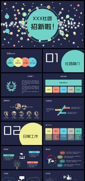 缤纷校园学生会社团招新宣传模板(一键换图,一键换色)