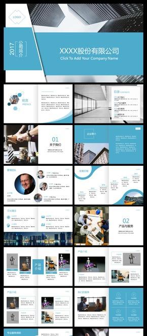 科技蓝企业宣传介绍电子画册PPT模版(一键换色,一键换图)