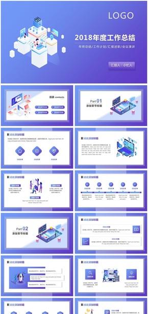 蓝紫色渐变风简约工作汇报年终总结计划总结新年计划模板(支持一键换色)