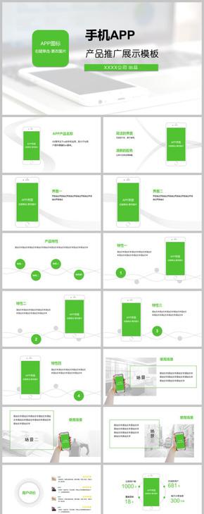 简约大气手机APP推广展示PPT【一套模板三种配色-绿/蓝/橙】