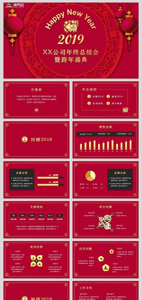喜庆红色传统中国风年会年终总结会颁奖盛典年终晚会