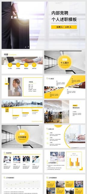 明黄色公司内部竞聘上岗工作总结汇报个人述职报告