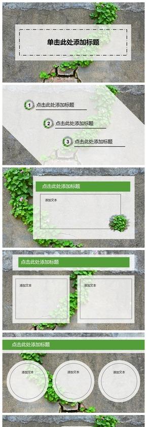 【免费】绿色小清新通用PPT模板