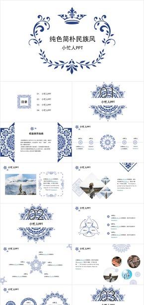 【小忙人】蓝色简约花纹民族风PPT模板