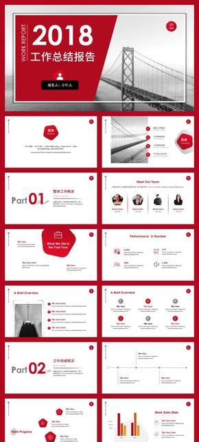 红色简约大气工作汇报计划总结年终总结模板(支持一键换图、一键换色)