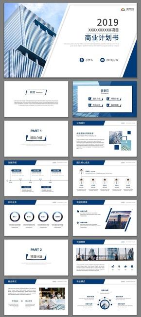 蓝色商务简约创业计划书|商业计划书|项目策划书|融资路演PPT
