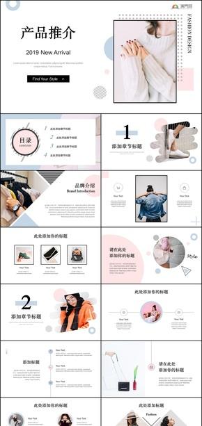 高端時尚產品推介|品牌介紹|服飾鞋包飾品美妝產品發布PPT模板