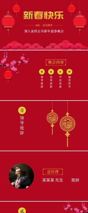 小忙人·新年特惠·中国红2018狗年新年年会颁奖盛典晚宴活动总结策划PPT模板