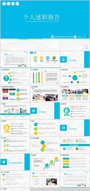 蓝色现代风格述职报告工作总结汇报会议交流