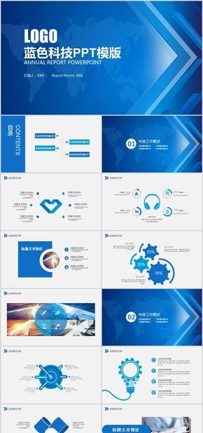 简约大气科技通用商务报告PPT模板