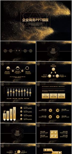 黑金系列PPT—企业商务总结计划PPT模板4