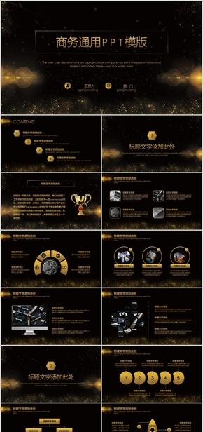 黑金系列PPT—企业商务总结计划PPT模板3