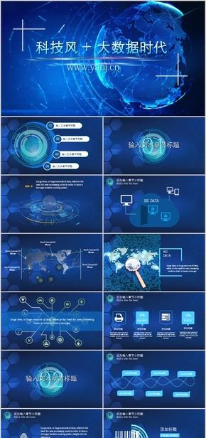 科技风大数据演讲模板