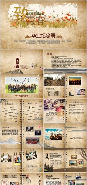 古风青春纪念册同学录毕业纪念册PPT模板