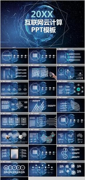 星空动感互联网云计算科技工作报告商务汇报新年工作计划年中年终工作总结工作汇报述职报告ppt模板
