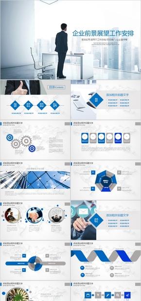 企业前景展望工作计划PPT模板