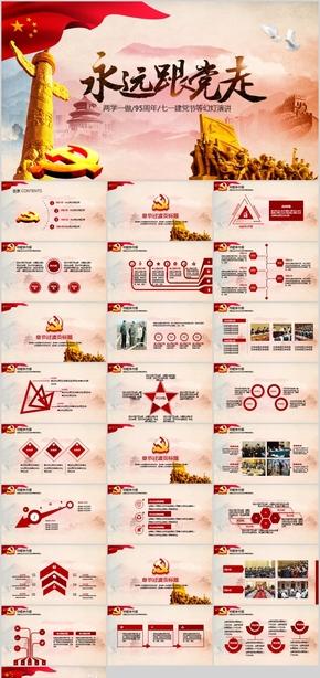 中国共产党党政学习教育宣讲PPT模板