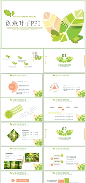 创意绿色叶子通用ppt动态模板